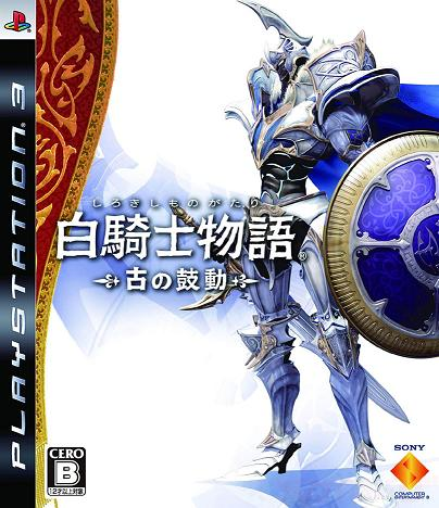 The White Knight Chronicles Japan Boxart!